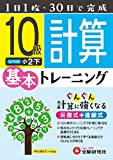 小学 基本トレーニング 計算10級: 1日1枚・30日で完成 (小学基本トレーニング)