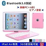【K&W】360度回転可能 iPad Air iPad 5専用bluetoothキーボード カバー 高級PC ピアノ塗装 ABS素材が採用!【日本語説明書付き】ピンク!