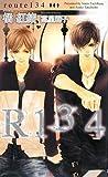 R134 (SHYノベルズ)