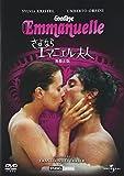 さよならエマニエル夫人 [DVD]