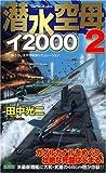 潜水空母イ2000(2)