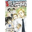 進撃!巨人中学校(3) (講談社コミックス)