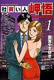 社買い人 岬悟(1) (ビッグコミックス)