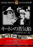 キートンの蒸気船 [DVD]