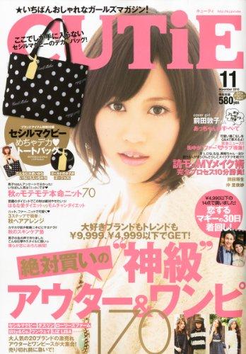 CUTiE (キューティ) 2010年 11月号 [雑誌]