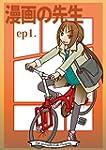 Manga no Sensei -episode1 (Japanese E...