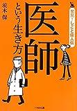 医師という生き方 (発見!しごと偉人伝)
