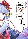 笑えぬ童子~108の業~1(ゼノンコミックス)