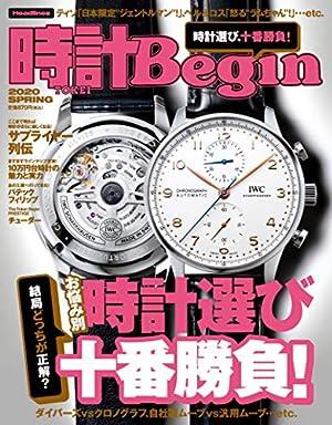 時計 Begin (ビギン) 2020年 春号 [雑誌] 時計Begin Kindle版