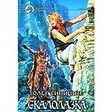 img - for Cragsgirl Skalolazka book / textbook / text book