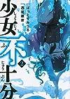 少女不十分(2) (ヤンマガKCスペシャル)