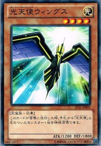 【 遊戯王】 光天使ウィングス ノーマル《 ジャッジメント・オブ・ザ・ライト 》 jotl-jp009