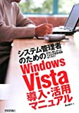 �����ƥ����ԤΤ���� Windows VistaƳ�������ѥޥ˥奢��