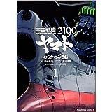 宇宙戦艦ヤマト2199 コミックセット (カドカワコミックス・エース) [マーケットプレイスコミックセット]