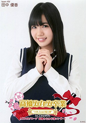 【田中優香】 公式生写真 高橋みなみ卒業コンサート AKB48 グループVer. ランダム 1枚コンプ