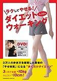 1日30秒ラクしてやせる! ダイエットウォーキング(DVD付き)