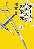 チーム・バチスタの栄光(上) 「このミス」大賞シリーズ (宝島社文庫 599) (宝島社文庫)