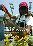 ソルトワールドDVD第6弾 児島玲子 エギングパーフェクトガイド [DVD] (<DVD>)
