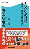"""大名の家計簿 """"崖っぷち""""お殿様、逆転の財政改革 (角川SSC新書)"""