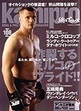 kamipro 108 (2007)―紙のプロレス (108) (エンターブレインムック)