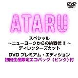 ATARU スペシャル~ニューヨークからの挑戦状!! ~ディレクターズカット DVD プレミアム・エディション 初回生産限定エコバッグ(ピンク)付
