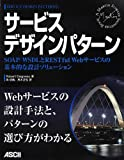 サービスデザインパターン SOAP/WSDLとRESTful Webサービスの基本的な設計ソリューション