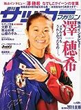 サッカーマガジン 2011年 8/16号 [雑誌]