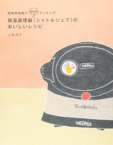 保温調理鍋[シャトルシェフ]のおいしいレシピ