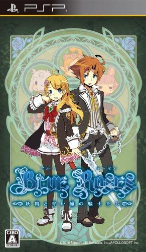 BLUE ROSES ~妖精と青い瞳の戦士たち~