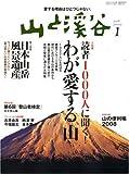 山と渓谷 2008年 01月号 [雑誌]