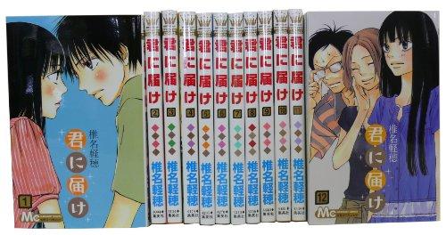 君に届け 1-12巻セット(マーガレットコミックス)