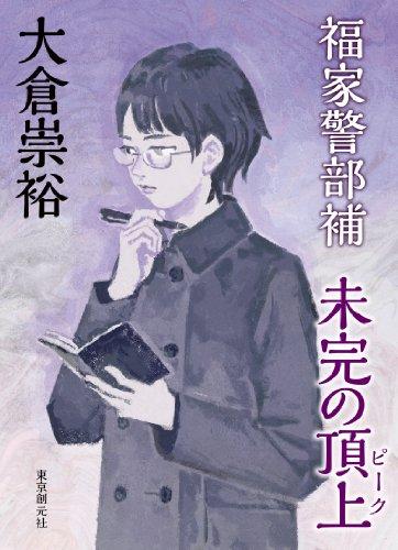 福家警部補 未完の頂上 (Kindle 連載)