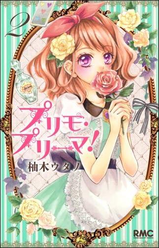 プリモ・プリーマ! 2 (りぼんマスコットコミックス)