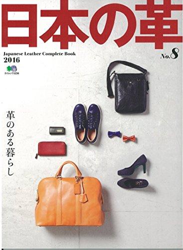 日本の革 2015年Vol.8 大きい表紙画像