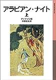 アラビアン・ナイト 上 (岩波少年文庫)