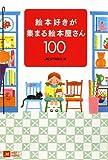 絵本好きが集まる絵本屋さん100 (MOE BOOKS)