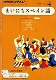 NHK ラジオまいにちスペイン語 2011年 04月号 [雑誌]