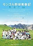 モンゴル野球青春記[DVD]