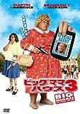 ビッグママ・ハウス3 [DVD]