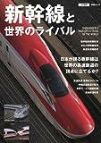 新幹線と世界のライバル (JTBのMOOK)