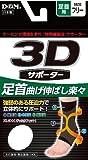 3Dサポーター 足首 フリーサイズ