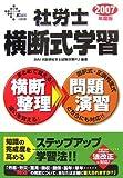 社労士横断式学習〈2007年度版〉 (DAI-Xの資格書)