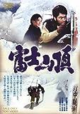 富士山頂[DVD]