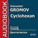 Cyclohexan [Russian Edition] | Alexander Gromov
