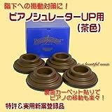 アップライトピアノ用 防音/防振インシュレーター 信越工業 ピアノシュレーター UP用【茶色】