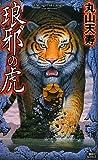 琅邪の虎 (講談社ノベルス)
