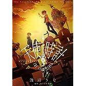 天使時計 1巻 (IDコミックス ZERO-SUMコミックス)