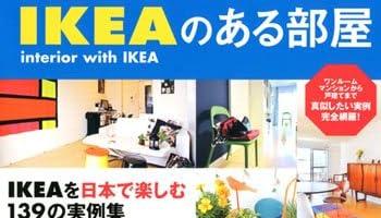 IKEAのある部屋―IKEAのあるインテリアと暮らしが盛りだくさん (双葉社スーパームック &home別冊)