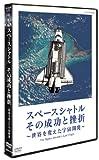 スペースシャトル その成功と挫折 ~世界を変えた宇宙開発~ The Space Shuttle's Last Flight [DVD]