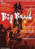 CDジャーナルムック 熱闘!BIG BAND ~学生ビッグ・バンドの熱い夏~